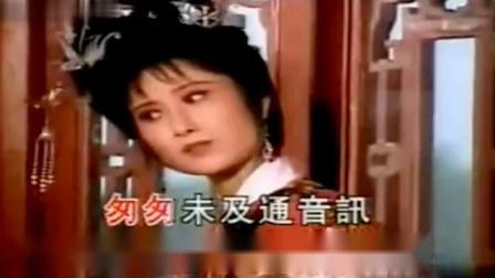 荣庚上传越剧西园记选段红楼闺誓著名王派俞建华演唱ok带