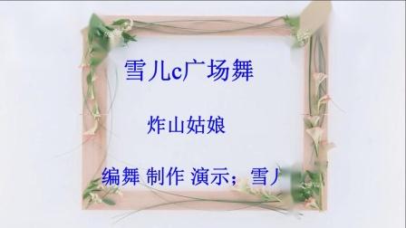 雪儿c广场舞《炸山姑娘》原创网红时尚现代舞