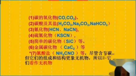 人教版高中化学选修五《有化合机物的分类》