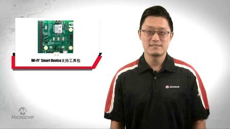 Wi-Fi® Smart Device支持工具包