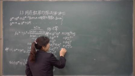 成安二中-初一年级-空中课堂-数学第4节-李书敏老师