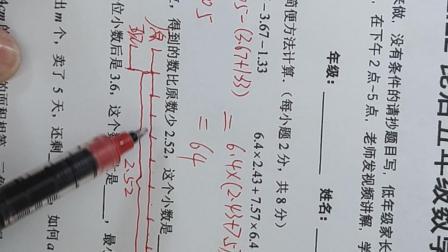 昆启五年级数学小试卷讲解和答案