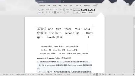 四年级英语同步下册 第一单元 2020-02-13