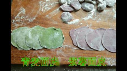 20200212学做双色水饺