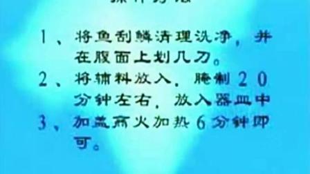 如何做菜_清蒸鲤鱼_做菜教学视频_菜谱大全