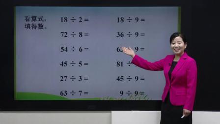 15.二年级数学下册第4单元《表内除法(二)》用9的乘法口诀求商 - 同桌100学习网