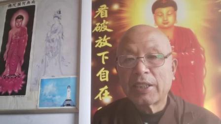 16《无量寿经》精华录由贾长东居士慈悲主讲至诚感恩分享转发功德无量。_高清