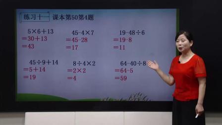 19.二年级数学下册第5单元《混合运算》乘除法和加减法运算 - 同桌100学习网