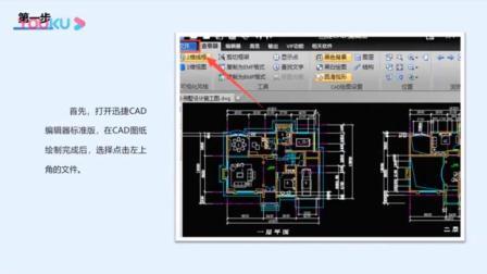 CAD怎么在编辑器中将图纸文件转换为PDF格式