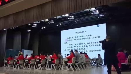 文言文两则《两小儿辩日》部编版语文六年级下册2109秋重庆渝中区讲课赛