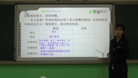 新乐市实验学校七年级语文《老王》王雪英2月20下午