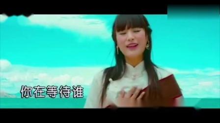 雪莲三姐妹【有缘人】mv版