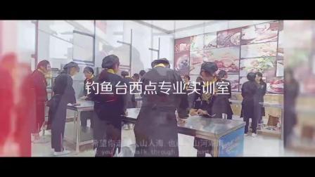 安徽阜阳技师学院-北方钓鱼台烹饪学院