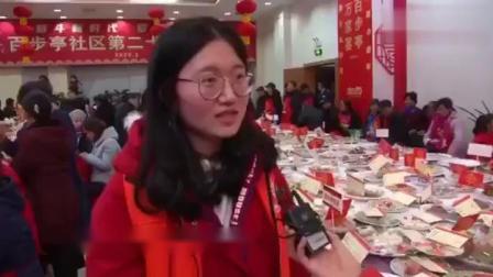 2020年1月19日, 武汉百步亭万家宴
