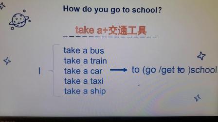乘坐交通工具的表达方式