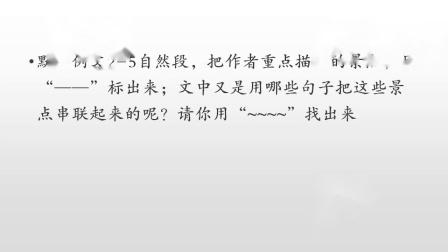 五单元习作例文《颐和园》_优质课_(部编版语文四年级下册)