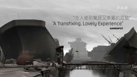 【游民星空】《远方孤帆》中文版登陆NS