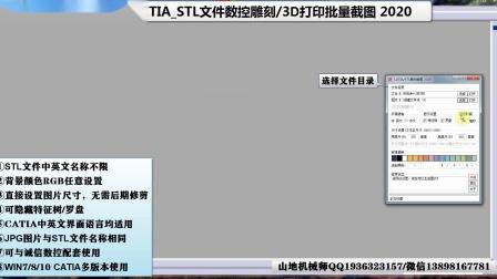 60CATIA_STL文件数控雕刻_3D打印批量截图 2020-2