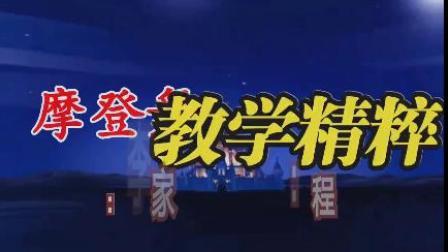 曾蓥峰苏梦旎2019摩登舞教学精粹_20200213