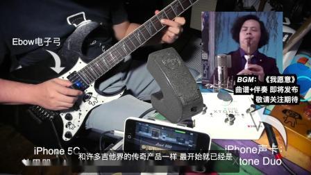 Ebow吉他电子弓