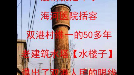 抗击疫情双港村维一的老建筑水塔离开了人们的视线【留住记忆记住乡愁】