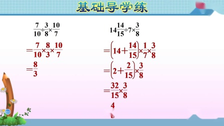 六年级数学分数除法的计算方法与应用 安丘市实验小学许志梅