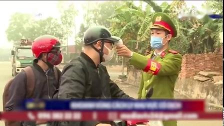 【:万人隔离,该村确诊6人均系武汉返回】2月13日,越南河内附近Son Loi村因担心疫情扩散,逾万人居民全被隔离。越南媒体报道称此前该村确...
