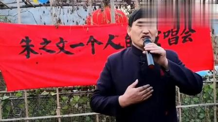 农民歌星大衣哥朱之文,宅在家里办起个人演唱会,为武汉加油
