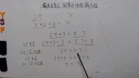 五年级数学上册:用等式的性质解方程习题专练,优司芙品数学