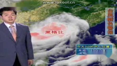 2008 09 24 新闻30分中场广告+天气预报