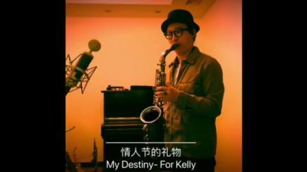 陳嘉俊老師祝福大家情人節快樂My Destiny (My Love from the Star theme song爱你的宿命 #情人節快樂 #Tk薩克斯風