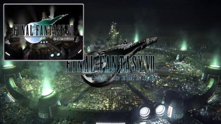 【游民星空】《最终幻想7RE》开场动画对比原版