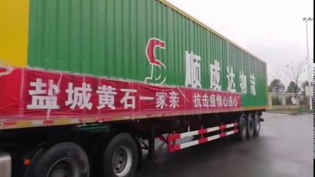 【快讯】今天上午8点20分,江苏盐城的爱心车队抵达黄石西收费站。13辆卡车排成一条长龙。(东楚晚报记者  汪涛  周巍)