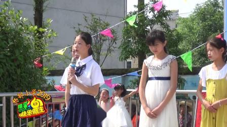 杨部小学2019六一文艺汇演视频12毕业寄语(六2班)