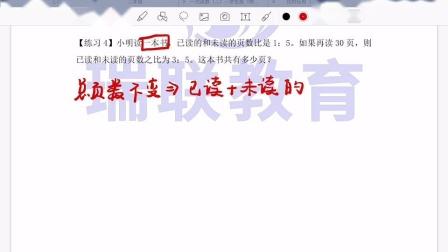 扬州环球雅思·高斯数学 比的应用(一)课后练习讲解