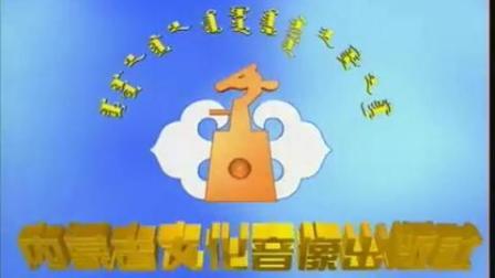 内蒙古文化音像出版社