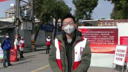 01《街拍慈溪》疫情防控-古塘街道太屺村