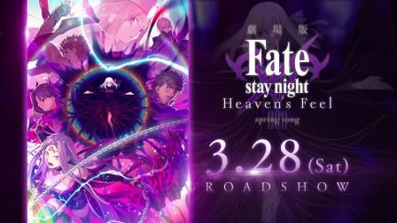 【游民星空】《Fate HF 3》新PV
