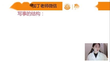 思儒大语文线上作文直播《日记写什么之传统节日》(三年级)
