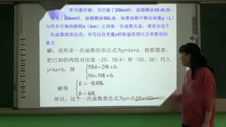 新乐市实验学校八年级数学《21.3 用待定系数法确定一次函数表达式》米子玉2月27 直播。