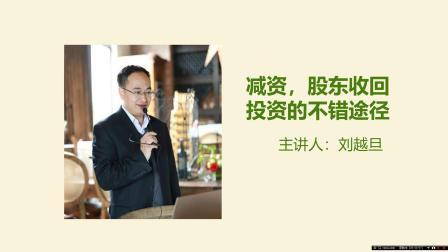 【税务筹划案例8】减资,股东收回投资的不错途径(刘越旦主讲)
