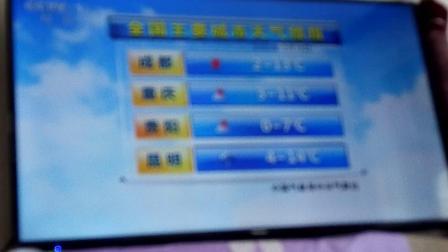 天气预报2020音乐CCTV