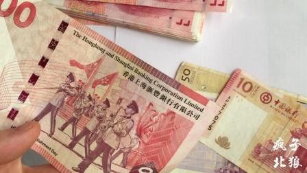 香港的港币和澳门的澳门币有什么不同,一起看看