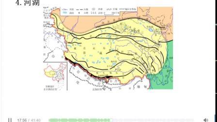 九年地理青藏地区2.17