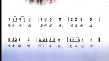 3、(一、二年级)第四课(网络课):学唱歌曲《海娃变油娃》