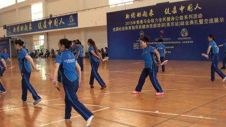 2015年全国社会指导员培训班《南京》集体展示柔力球《行云流水》