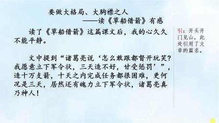 微课习作二:写读后感  第二课时  东川 仪敏