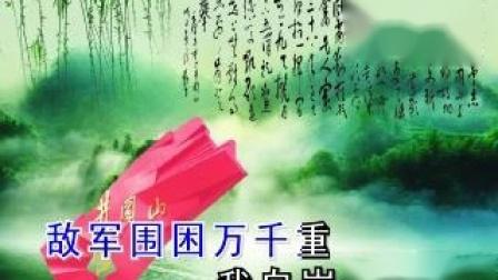 毛主席诗词;西江月井冈山;秋歌诵唱[2020_02_17 13-36-28]