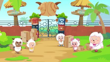 喜羊羊与灰太狼之奇趣外星客:灰太狼直接赶来羊村报信,细菌大王要攻打羊村了