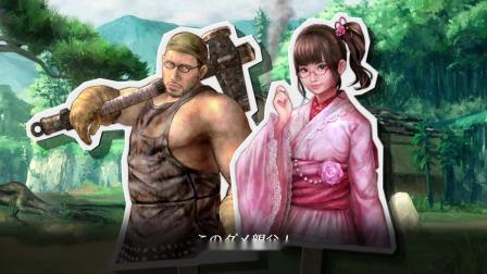 【游民星空】《侍道外传》堂岛&七海的特别游戏介绍影片